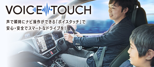VOICE TOUCH
