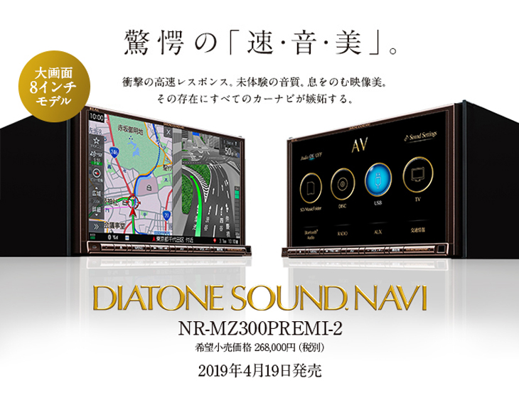 DIATONE SOUND.NAVI NR-MZ300PREMI-2