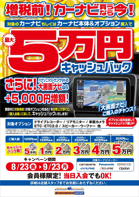 カーナビ最大5万円キャッシュバックキャンペーン