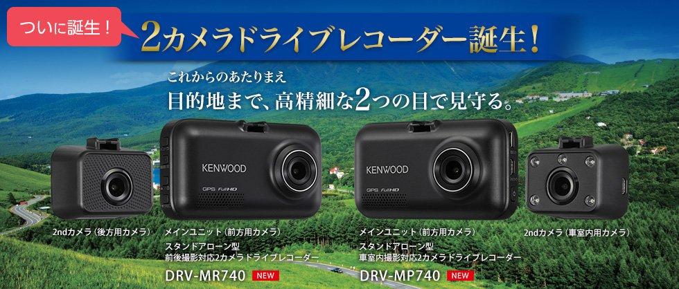 KENWOOD 2カメラタイプドライブレコーダー