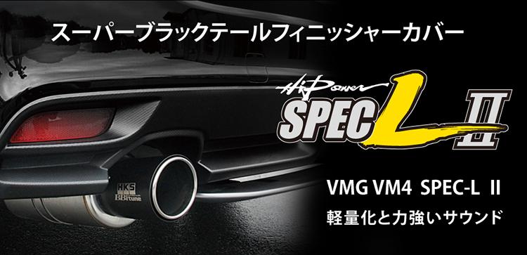 Hi-Power Spec-L II・フィニッシャーカバー