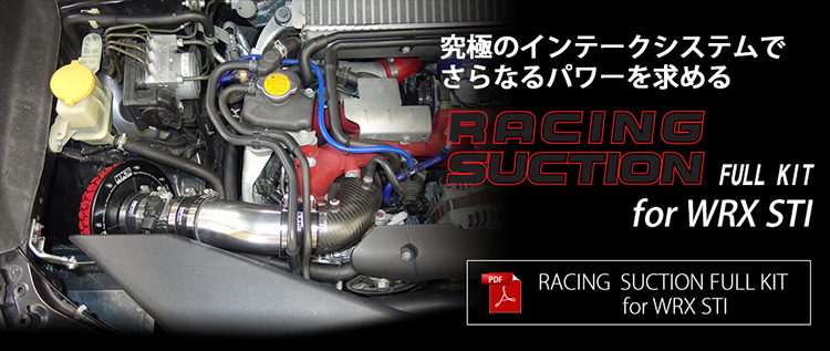 RACING SUCTIONフルキット