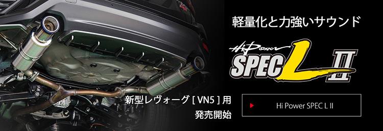 Hi-Power SPEC L II レヴォーグVN5