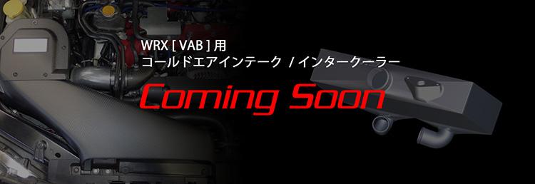 コールドエアインテーク/インタークーラー WRX VAB