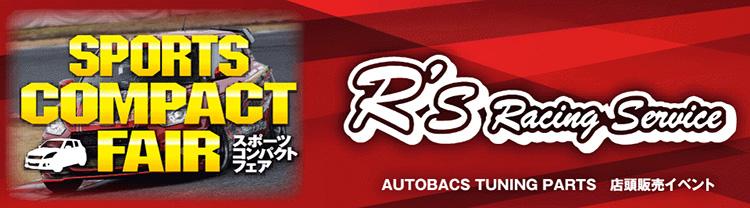 オートバックス_スポーツコンパクトフェア2021
