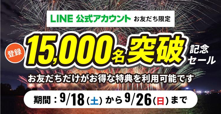 スーパーオートバックス仙台ルート45_LINEお友だち15,000名突破記念セール