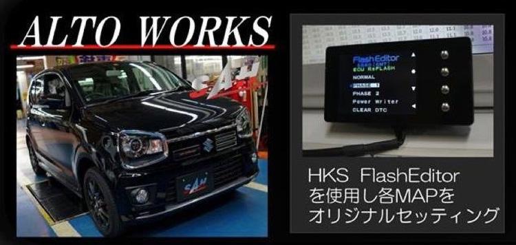 SA浜松SPORTS ECU_アルトワークス