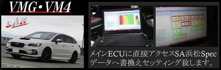 SA浜松SPORTS ECU_レヴォーグ