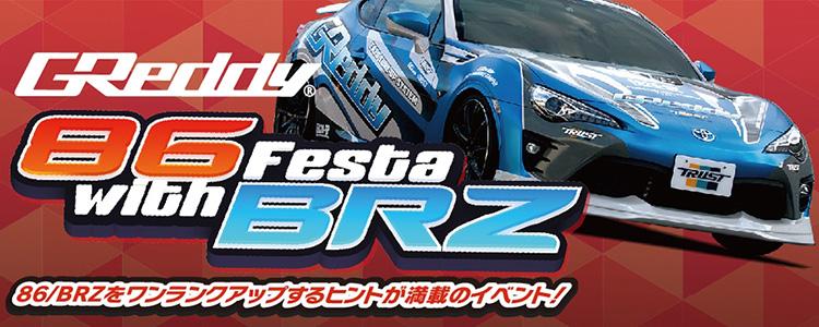 スーパーオートバックス仙台ルート45_GReddy 86 Festa with BRZ